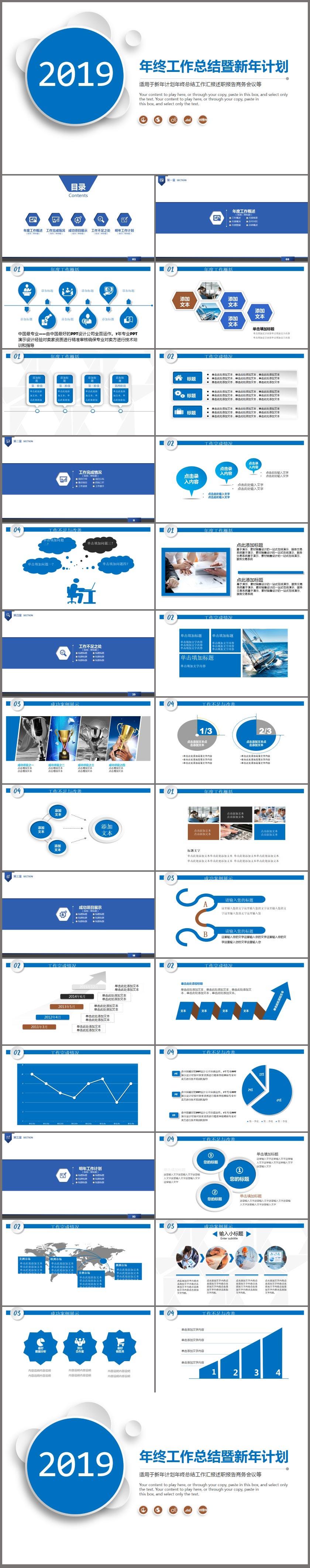 蓝色简约风格年终工作总结PPT模板