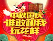 中秋国庆双节促销海报设计PSD模板