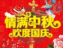 欢度中秋国庆海报设计PSD模板