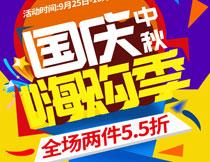 中秋国庆嗨购季展板设计PSD模板