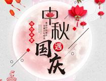 中秋国庆感恩钜惠海报设计PSD模板