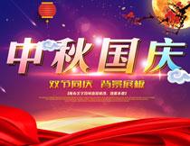 中秋国庆活动背景板设计PSD素材