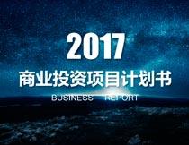蓝色主题商业投资项目计划书PPT模板