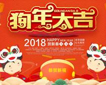 2018贺新春狗年海报模板PSD素材
