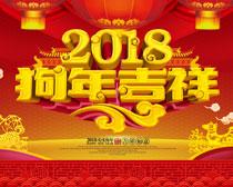 2018狗年吉祥海报模板PSD素材