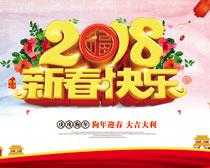 20185狗年新春快乐海报模板PSD素材