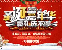 圣诞嘉年华活动海报模板PSD素材