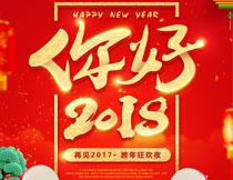 你好2018新春活动海报PSD素材