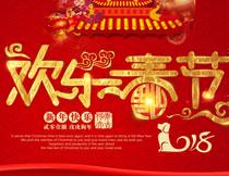 2018欢乐春节海报设计PSD素材