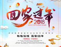 2018春节回家过年海报设计PSD素材