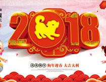2018中国年活动海报PSD素材