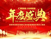 企业年度盛典颁奖典礼海报PSD素材