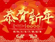2018恭贺新禧狗年海报PSD模板
