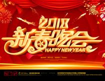 2018新春晚会宣传海报PSD素材