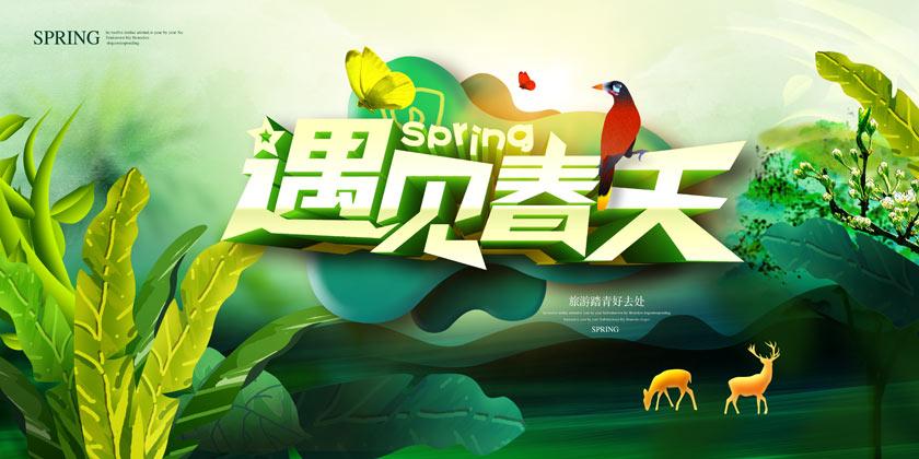 遇见春天春季旅游海报PSD素材