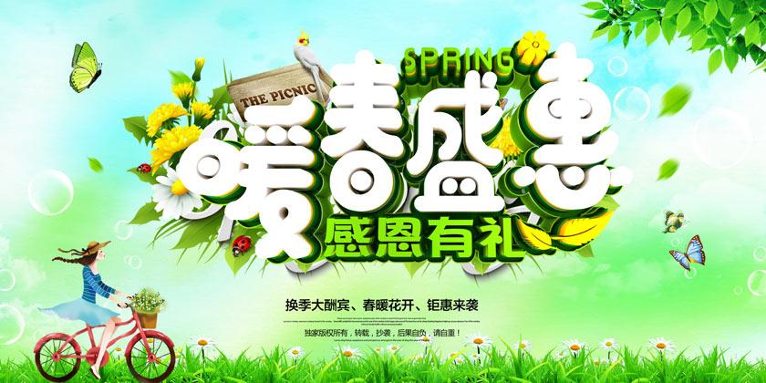 暖春盛惠商场促销海报PSD模板