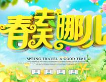春天去哪儿旅游海报设计PSD模板