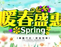 暖春盛惠促销海报设计PSD素材