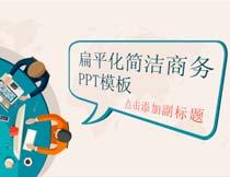 简约扁平化商务主题风格PPT模板