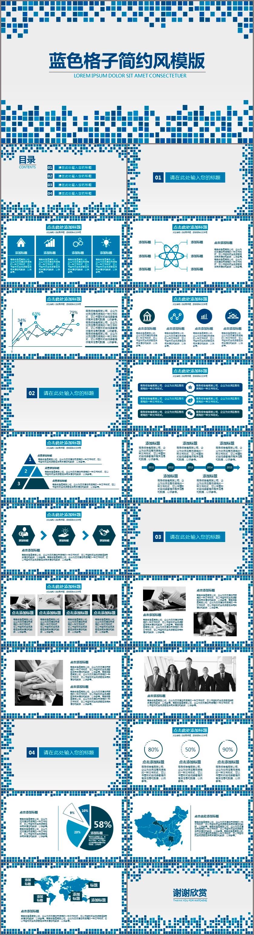蓝色格子主题风格商务PPT模板