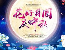 中秋节庆祝活动海报设计PSD模板