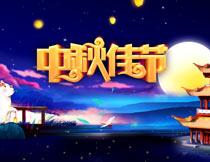 中秋节插画主题海报设计PSD模板