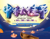 中秋节感恩大促销海报设计PSD模板
