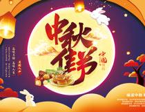 中秋节喜庆海报设计模板PSD素材