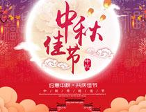 中秋节喜庆海报设计PSD模板