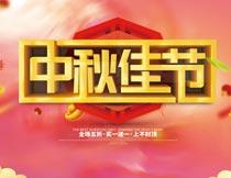 中秋节商场五折促销海报PSD素材