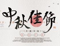 中国风中秋节活动海报PSD素材