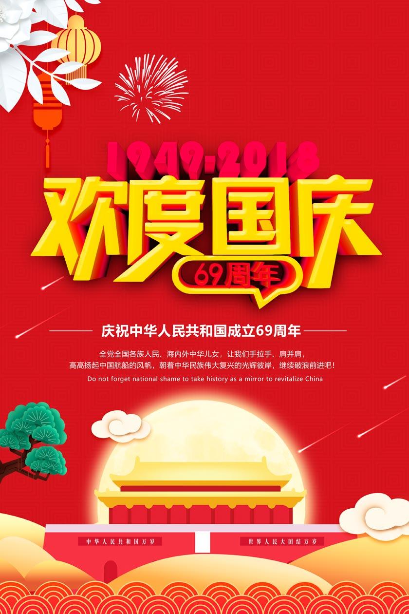 欢度国庆69周年海报设计psd素材