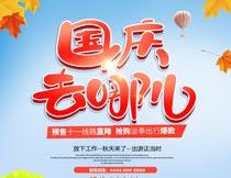 国庆节旅游宣传单设计PSD素材