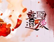 喜迎国庆喜庆海报设计PSD模板