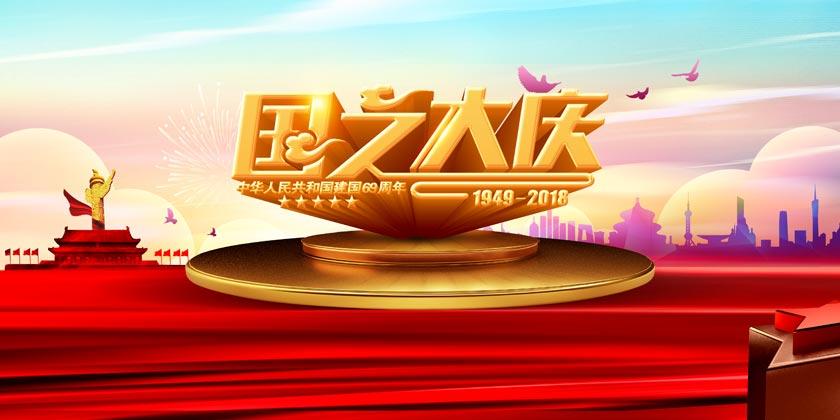 国庆节69周年海报PSD模板