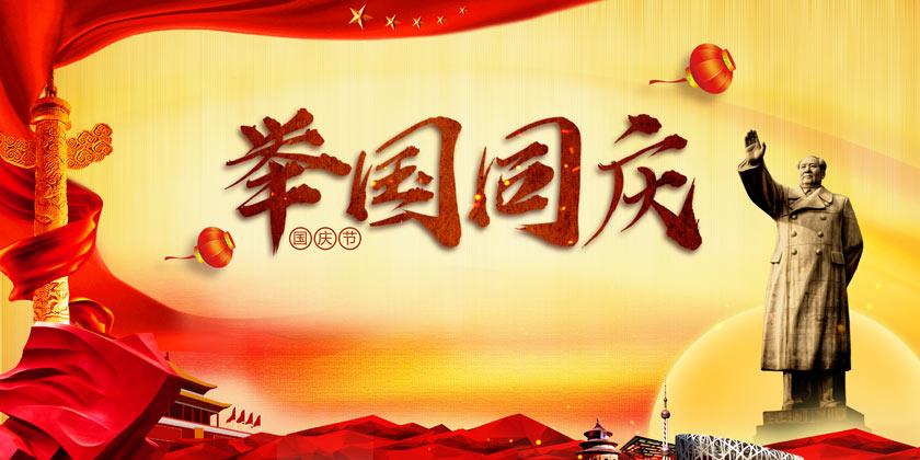 举国同庆国庆节海报设计PSD模板