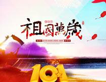 国庆节祖国万岁海报设计PSD模板
