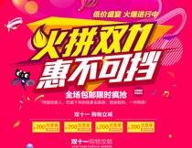 火拼双11宣传海报设计PSD模板