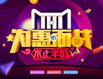 双11惠战活动海报PSD模板