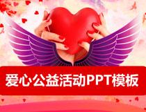 红色公益主题风格PPT模板