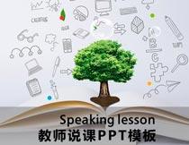 绿色树木主题的教师课件PPT模板