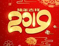 2019猪年贺新年海报PSD素材