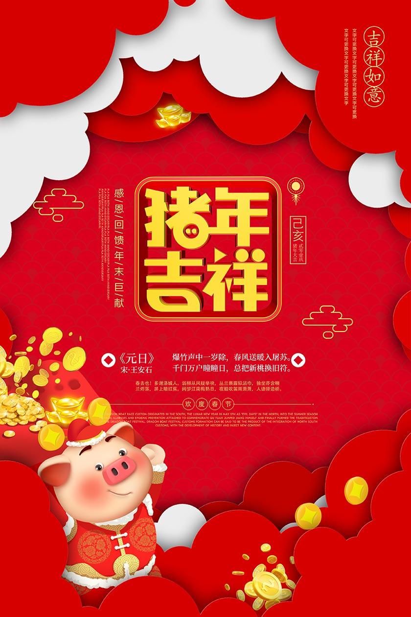 2019猪年吉祥喜庆海报PSD模板
