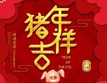 2019猪年财源滚滚海报PSD模板