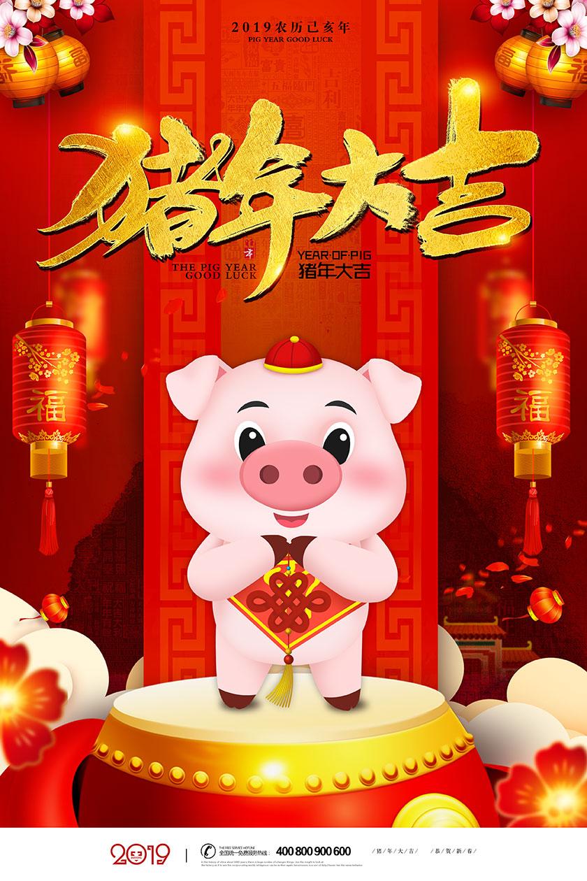 2019猪年大吉喜庆海报PSD模板