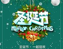 圣诞节狂欢商场特惠海报PSD素材