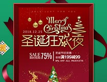 圣诞狂欢夜宣传海报设计PSD模板