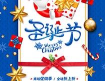 圣诞节商场促销季海报设计PSD模板
