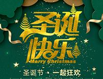 圣诞节商场狂欢促销海报PSD素材
