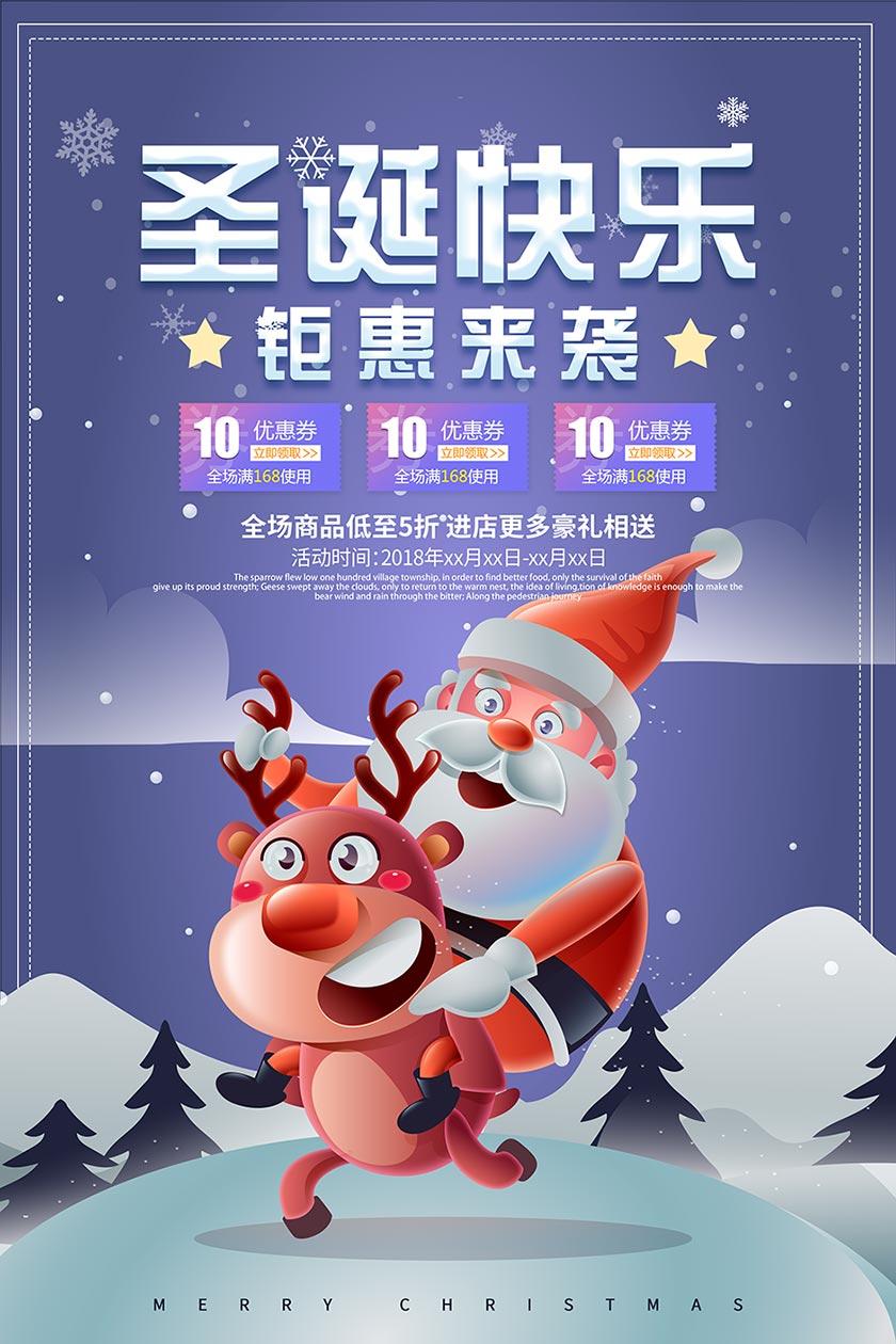 圣诞节钜惠来袭海报设计PSD素材